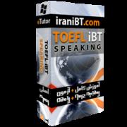 دانلود نرم افزار آموزش کامل TOEFL iBT Speaking