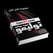 کتاب الکترونیکی نمونه سوالات تولیمو و MSRT جلد اول