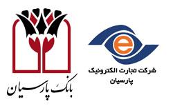 پرداخت امن اینترنتی بانک پارسیان