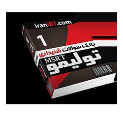 دانلود بانک نمونه سوالات شنیداری تولیمو و MSRT جلد اول
