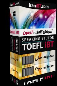 دانلود مجموعه آموزش کامل TOEFL iBT Speaking آموزش کامل اسپیکینگ تافل